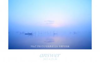 PHaT PHOTO 12Aクラス写真展 「answer」